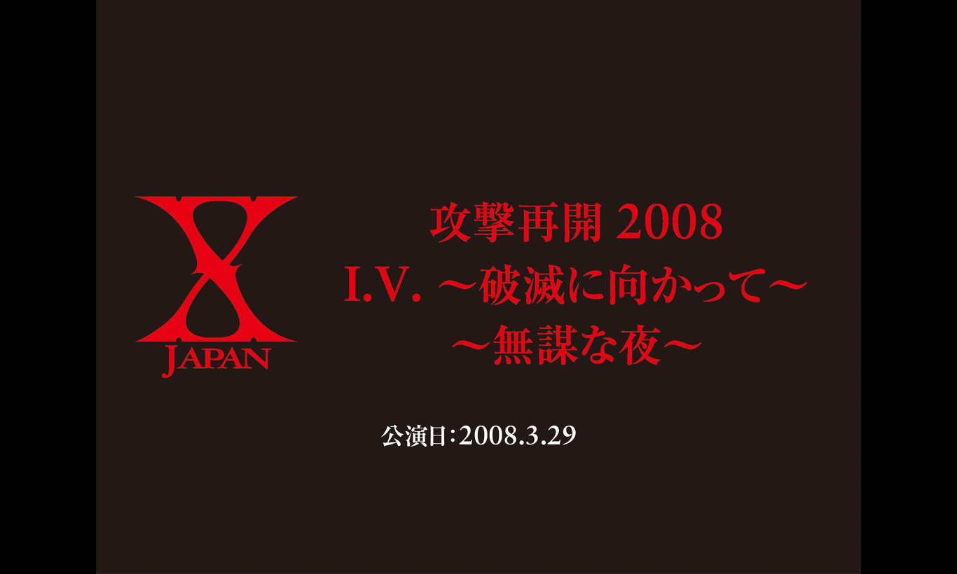 X JAPAN 攻撃再開 2008 I.V. ~破滅に向かって~ / ~無謀な夜~