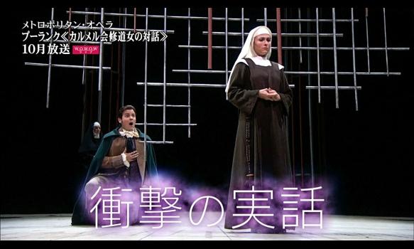 プーランク《カルメル会修道女の対話》/番組宣伝映像