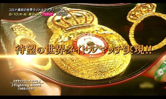 エキサイトマッチ~世界プロボクシング/【コロナ禍初の世界タイトルマッチ!】番組宣伝映像