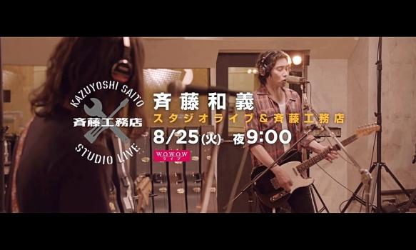 斉藤和義 プロモーション映像
