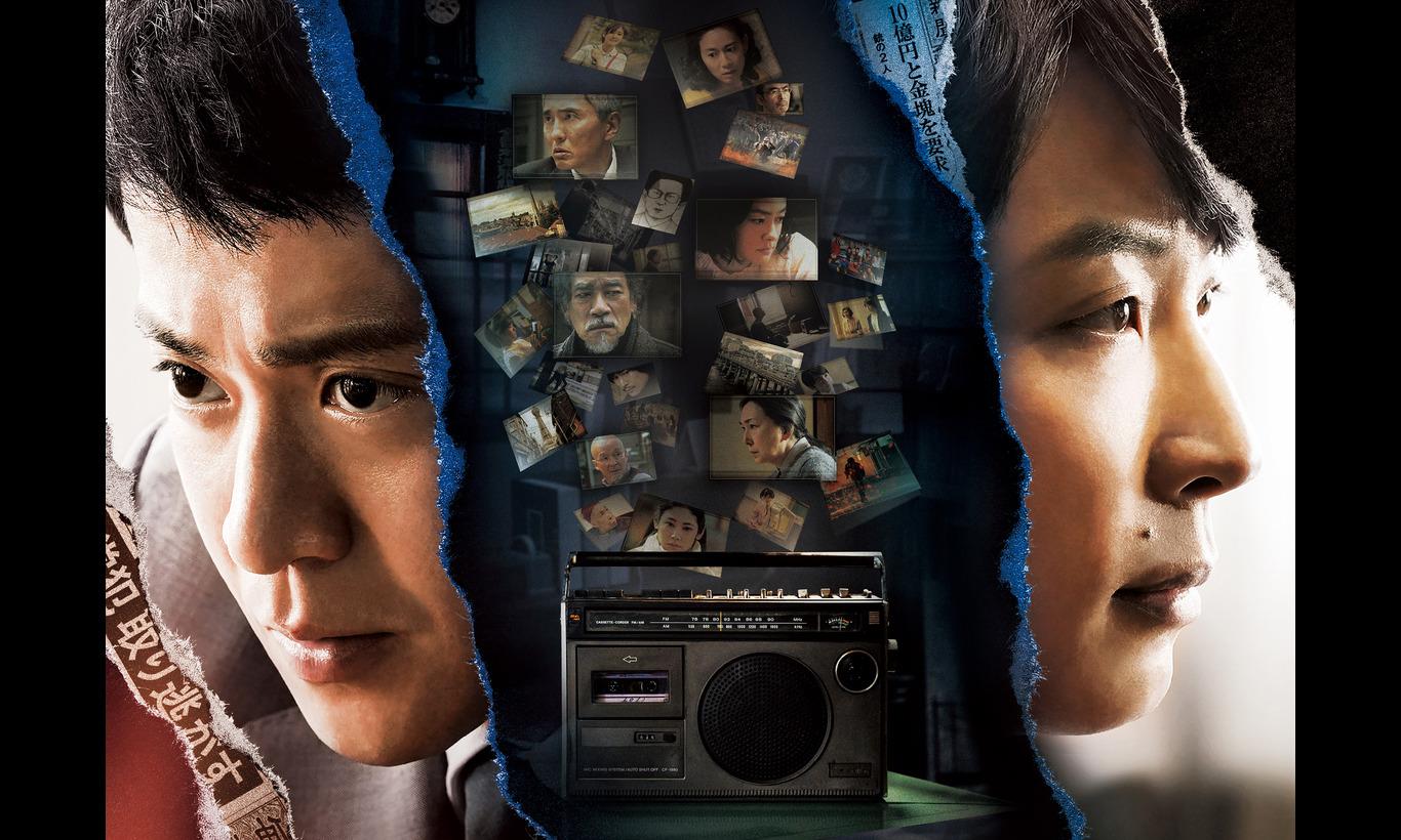 映画『罪の声』公開記念ナビ番組