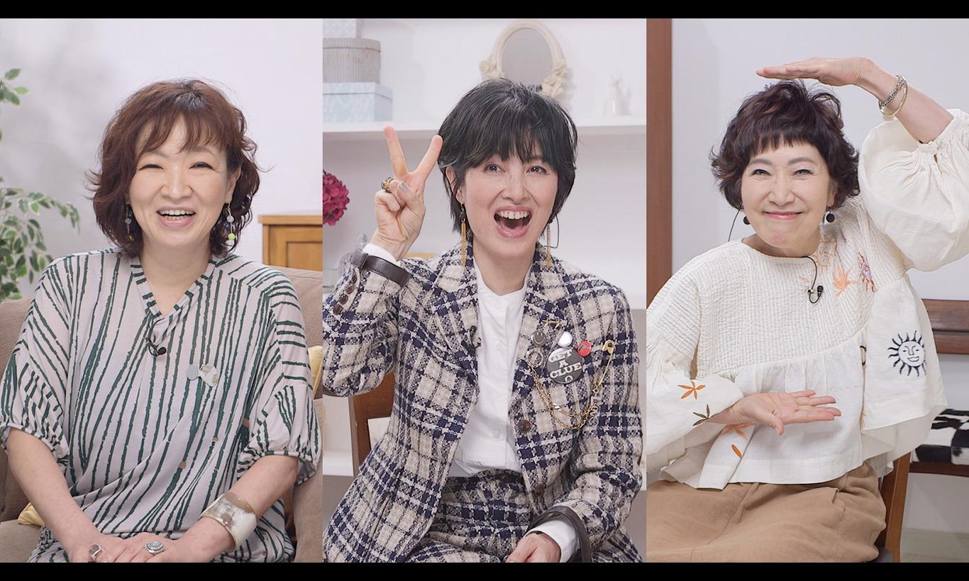 おしゃべりアラモード 〜森山良子と清水ミチコとプラスワン〜 シーズン3