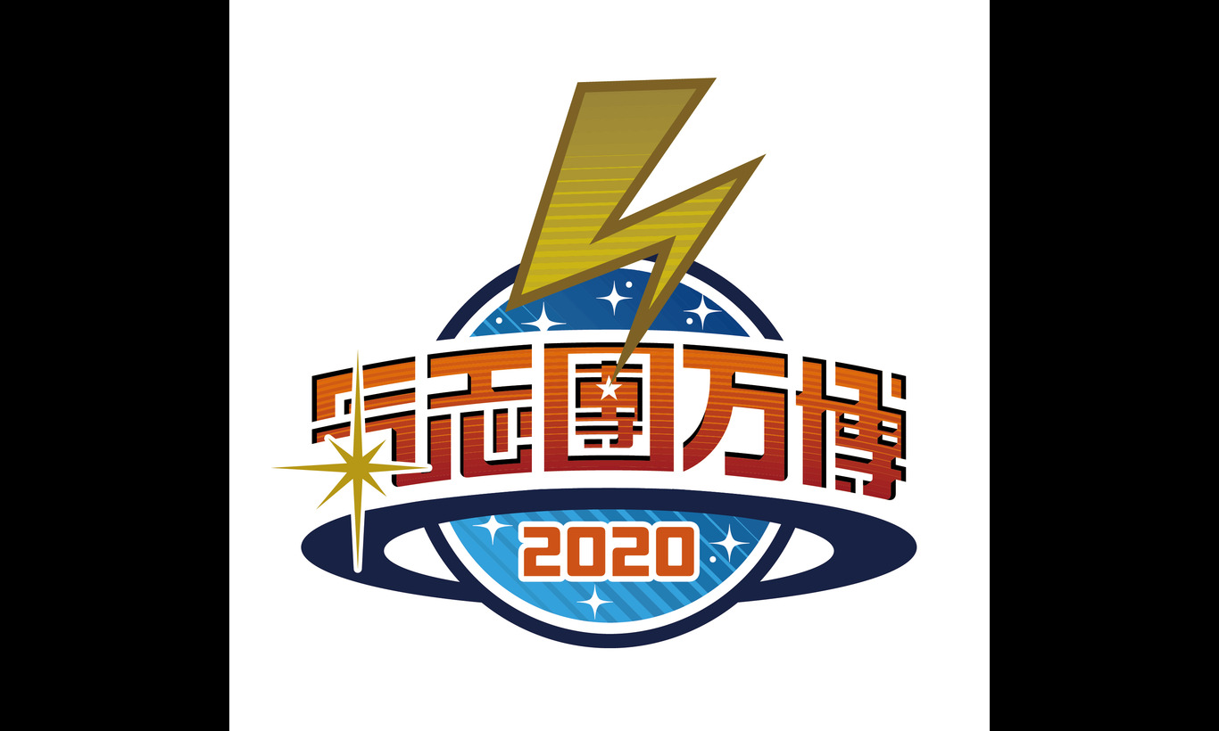 氣志團万博2020 ~家でYEAH!!~ 本放送直前スペシャル