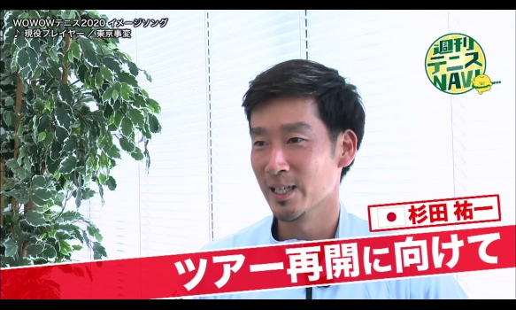 【週刊テニスNAVI #31】プロモーション映像