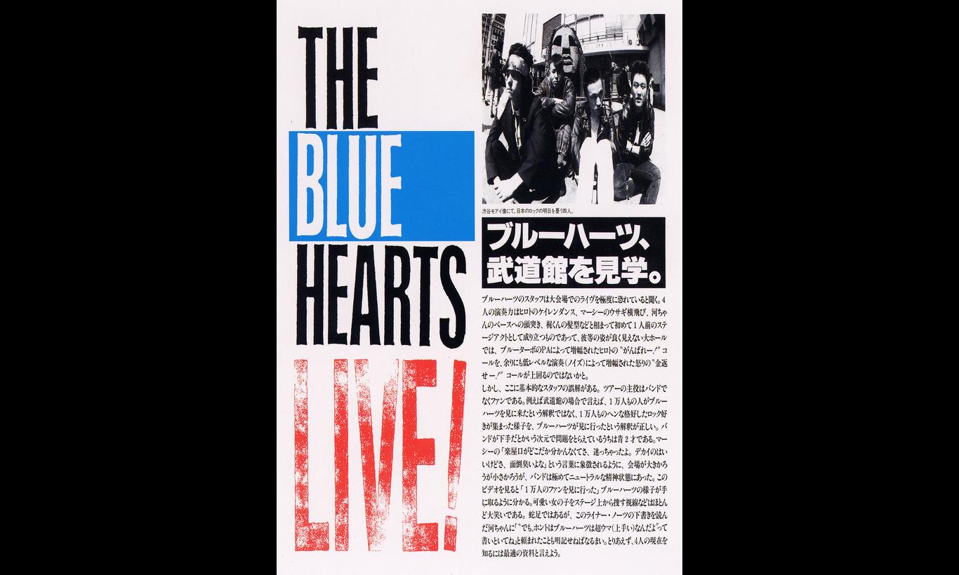 ザ・ブルーハーツライブ 1987.7.4 日比谷野外音楽堂 1988.2.12 日本武道館
