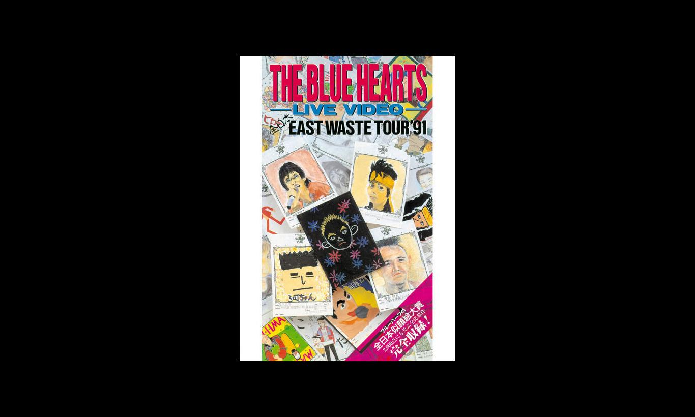 ザ・ブルーハーツ・ライブビデオ 全日本EAST WASTE TOUR'91