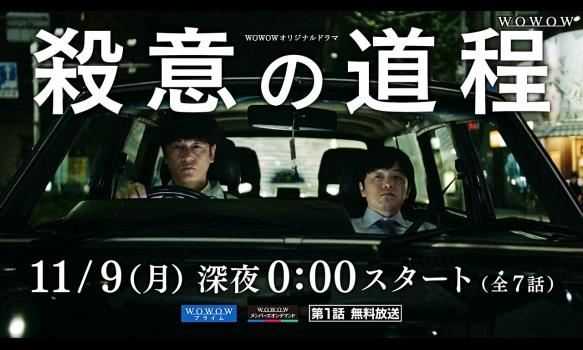 殺意の道程/特報(5秒)
