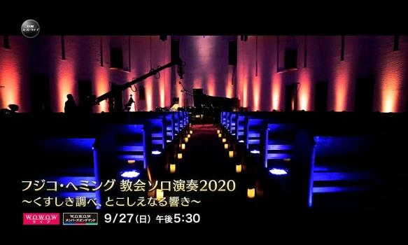 フジコ・ヘミング 教会ソロ演奏プロモーション映像