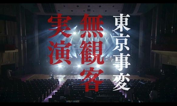 東京事変2O2O.7.24閏vision特番ニュースフラッシュ/プロモーション映像