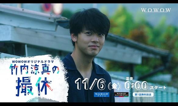 竹内涼真の撮休/プロモーション映像(120秒)