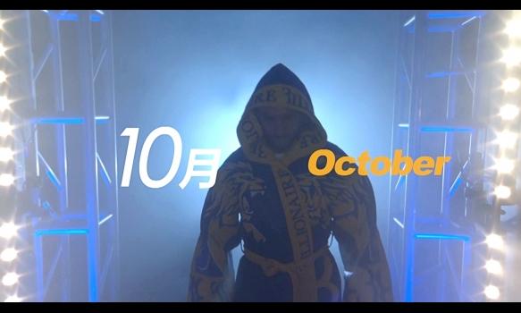 10月のエキサイトマッチ~世界プロボクシング