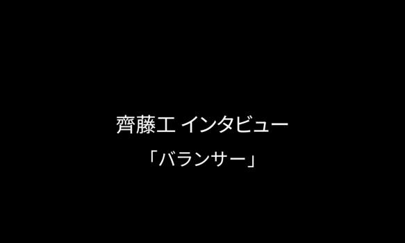 齊藤工インタビュー「バランサー」