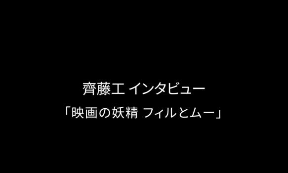 齊藤工インタビュー「映画の妖精 フィルとムー」