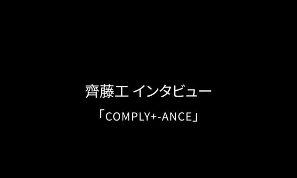 齊藤工 インタビュー「COMPLY+-ANCE コンプライアンス」