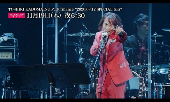 """角松敏生 TOSHIKI KADOMATSU Performance """"2020.08.12 SPECIAL GIG"""" ライブダイジェスト映像"""