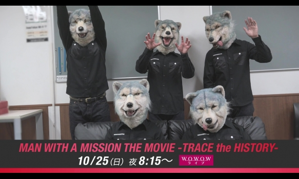 MAN WITH A MISSION THE MOVIE -TRACE the HISTORY-/コメント映像