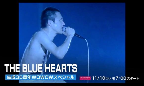 THE BLUE HEARTS 結成35周年 WOWOWスペシャル番組/プロモーション映像