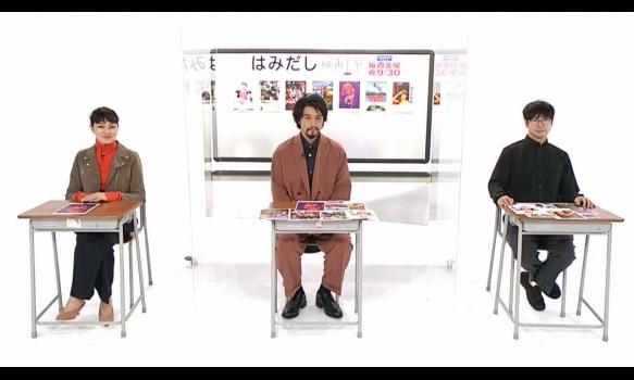 はみだし映画工房/『罪の声』ほか 10月30日~の劇場公開作を語る