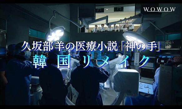 【久坂部羊の医療小説を韓国リメイク】チソン主演「医師ヨハン」プロモーション映像