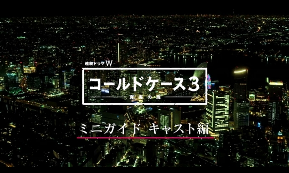 連続ドラマW コールドケース3 ~真実の扉~/ミニガイド キャスト編