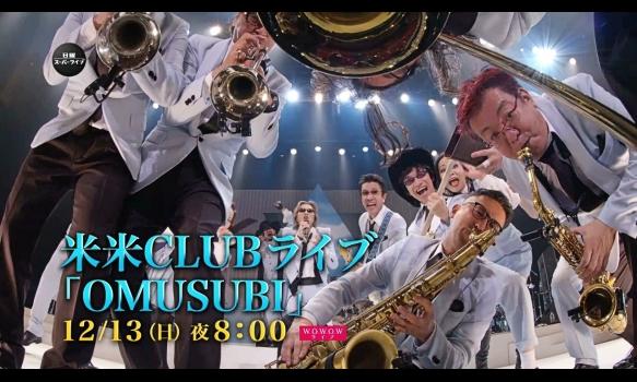 米米CLUBライブ「OMUSUBI」プロモーション映像