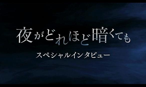 「連続ドラマW 夜がどれほど暗くても」スペシャルインタビュー