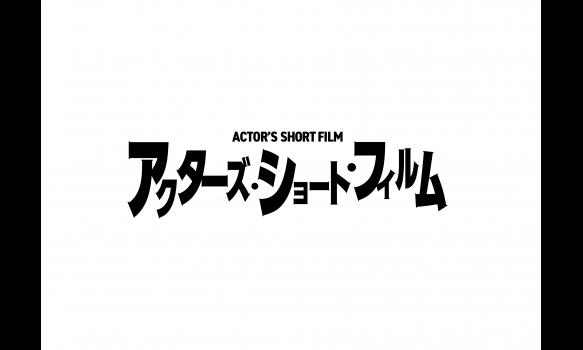 アクターズ・ショート・フィルムの軌跡