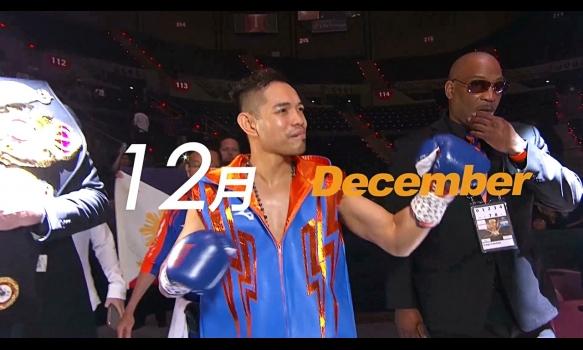 12月のエキサイトマッチ~世界プロボクシング