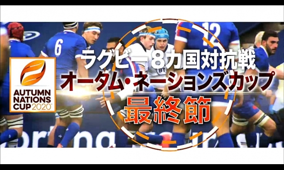 ラグビー8カ国対抗戦 オータム・ネーションズカップ/★最終節 放送予定★