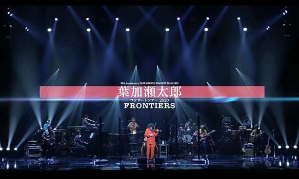 生中継!葉加瀬太郎 コンサートツアー 2020「FRONTIERS」/番組プロモーション映像