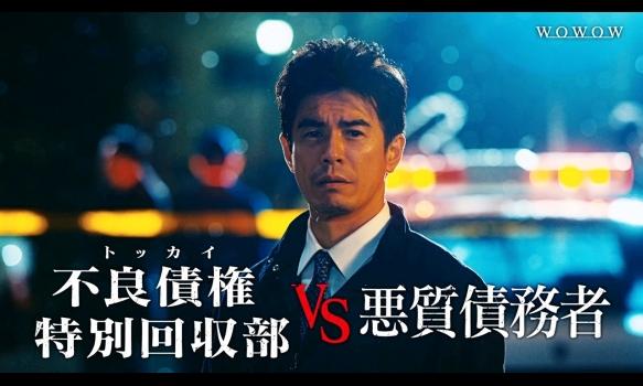 連続ドラマW トッカイ ~不良債権特別回収部~/プロモーション映像(90秒)