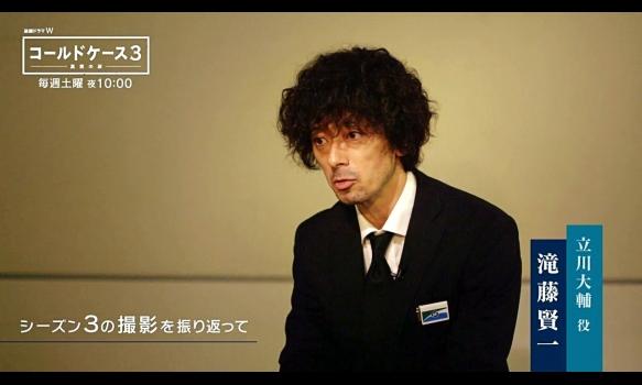 滝藤賢一 インタビュー/連続ドラマW コールドケース3 ~真実の扉~