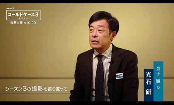 光石研 インタビュー/連続ドラマW コールドケース3 ~真実の扉~
