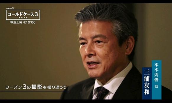 三浦友和 インタビュー/連続ドラマW コールドケース3 ~真実の扉~