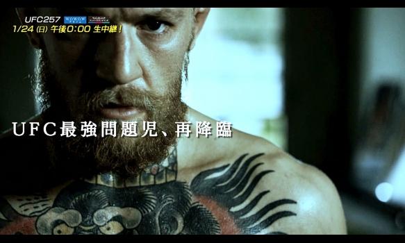 生中継!UFC257/プロモーション映像