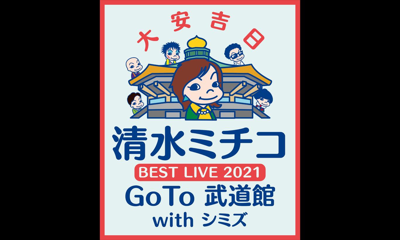 清水ミチコ BEST LIVE 2021~GoTo 武道館 with シミズ~