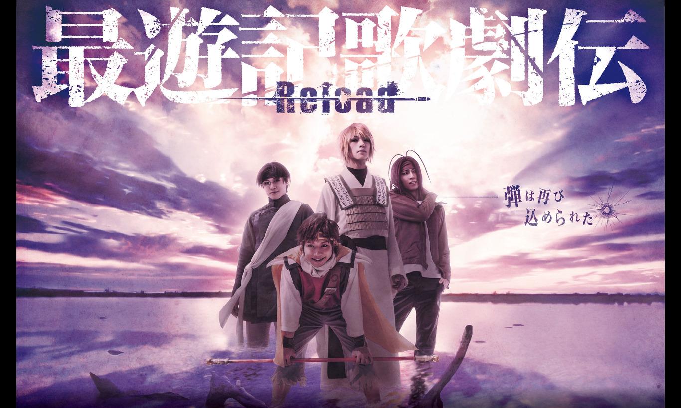 『最遊記歌劇伝-Reload-』