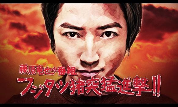 藤原竜也の番組 フジタツ猪突猛進撃!! #3