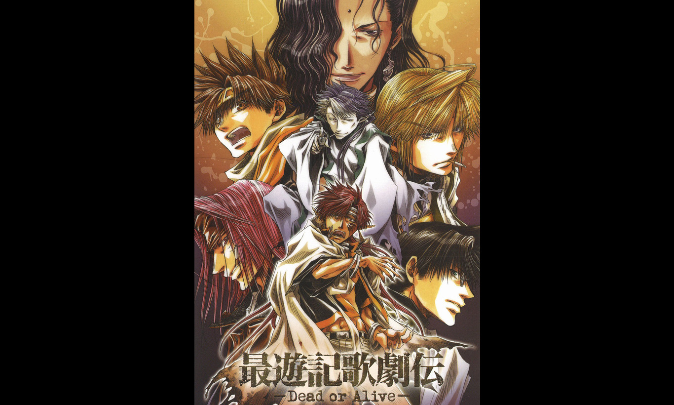 『最遊記歌劇伝-Dead or Alive-』