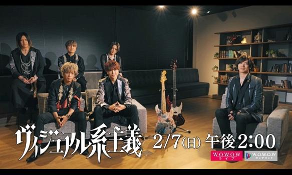 「ヴィジュアル系主義 アリス九號.」コメント入り番組宣伝映像