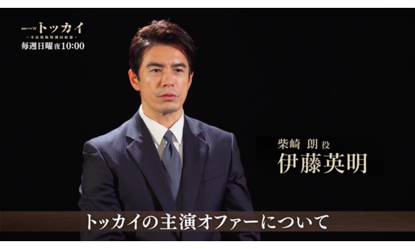 伊藤英明 スペシャルインタビュー