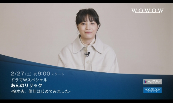 ドラマWスペシャル あんのリリック -桜木杏、俳句はじめてみました-/プロモーション映像(120秒)