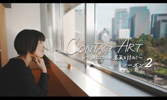 CONTACT ART~原田マハと名画を訪ねて~ シーズン2〈4K版〉 #9 小磯良平/兵庫県立美術館