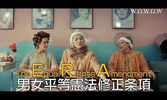 【日本初放送】70年代アメリカのフェミニズム運動を描く話題のミニシリーズ!