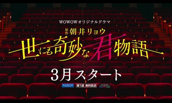WOWOWオリジナルドラマ 世にも奇妙な君物語/特報(15秒)