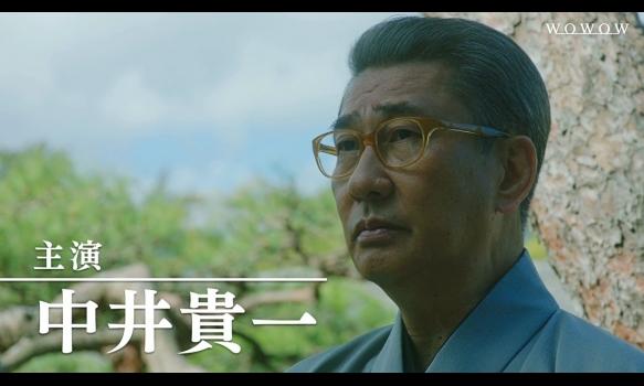 連続ドラマW 華麗なる一族/プロモーション映像(90秒)