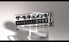 ザ・モキュメンタリーズ 〜カメラがとらえた架空世界〜