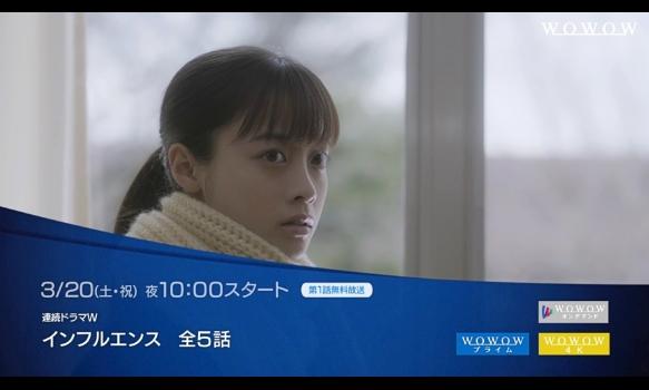 連続ドラマW インフルエンス/プロモーション映像(90秒)