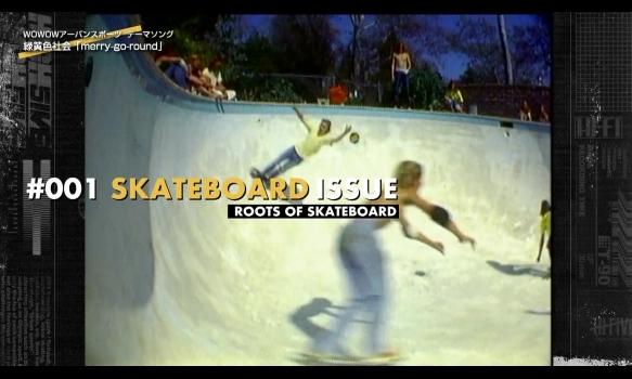 アーバンスポーツの魅力を様々な切り口でお届け!第1回はスケートボード特集!