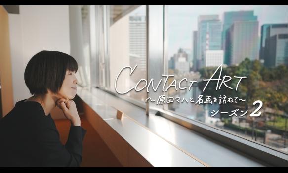 CONTACT ART~原田マハと名画を訪ねて~ シーズン2 #1 アンリ・ルソー/東京国立近代美術館